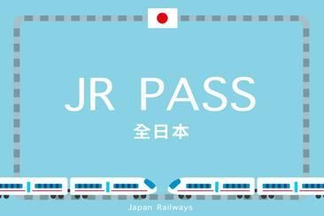 JR PASS 全日本鐵路週遊券 暢遊全國通用票(兌換券)