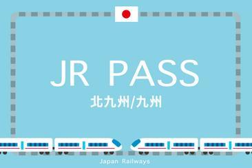 JR PASS 北九州 / 全九州鐵路周遊券(電子券)