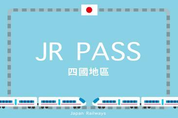 JR PASS 四國地區鐵路周遊券(兌換券)送麵包超人