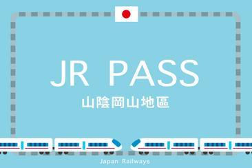 JR PASS 山陰岡山地區鐵路周遊券(兌換券)