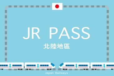 JR PASS 北陸地區鐵路周遊券(兌換券)