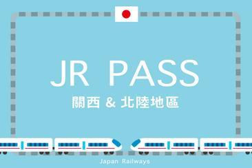 JR PASS 關西、北陸地區鐵路周遊券(兌換券)