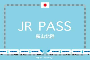 JR PASS 高山北陸地區周遊券(兌換券)