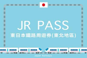 JR PASS 東日本 (東北地區) 鐵路周遊券(電子券)