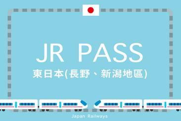 JR PASS 東日本 (長野、新潟地區) 鐵路周遊券(電子券)