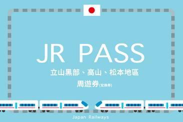 JR PASS 立山黑部、高山、松本地區周遊券(兌換券)