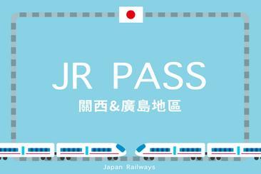 JR PASS 關西、廣島地區鐵路周遊券(實體票)