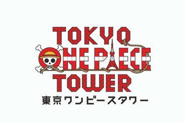 【東京】航海王塔入場券(不含現場表演)