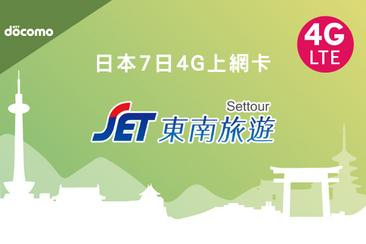 日本SIM卡(4G)