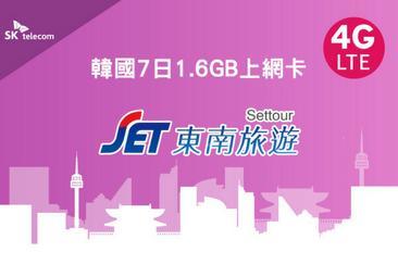 韓國歐逆SIM卡(1.6GB)