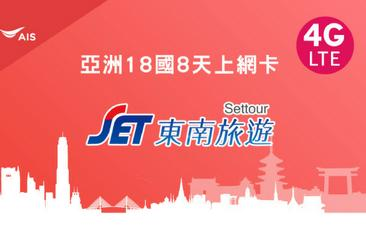 亞洲18國SIM卡(4GB)