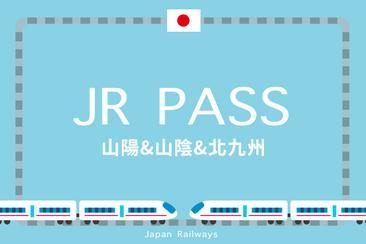 JR PASS 山陽、山陰、北九州鐵路周遊券(兌換券)