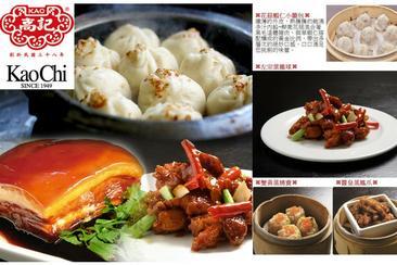 【台北】高記上海料理