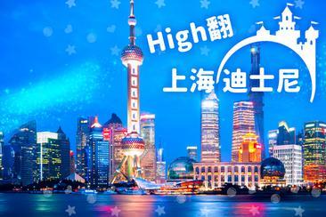 上海迪士尼樂園-一日票