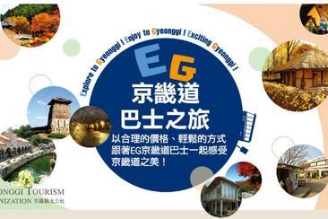 EG京畿道巴士-光明洞窟、水原華城、韓國民俗村、愛寶樂園(A路線)
