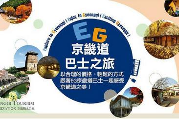 【韓國】EG京畿道巴士(C路線) - 南漢山城、和談林、利川陶瓷村
