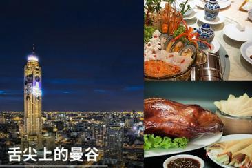 【曼谷】Baiyoke Sky Hotel彩虹雲霄酒店天空自助餐--電子票