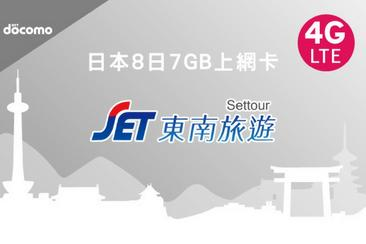 日本SIM卡8日(7GB)
