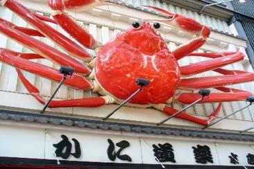 【蟹道樂】東京西新宿5丁目店