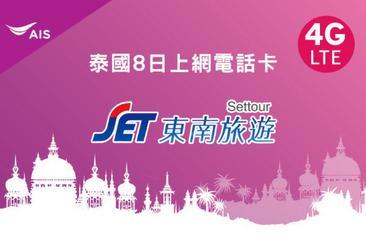 泰國SIM卡8日(3GB)