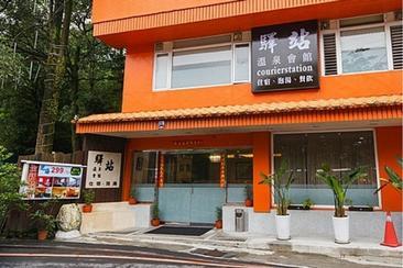 【烏來】驛站溫泉會館--電子票