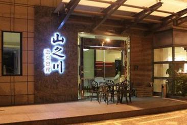 【烏來】山之川溫泉會館泡湯+餐券--電子票
