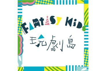 【台中】玩劇島 Fantasy kids--電子票