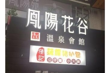 【烏來】鳳陽花谷溫泉會館--電子票