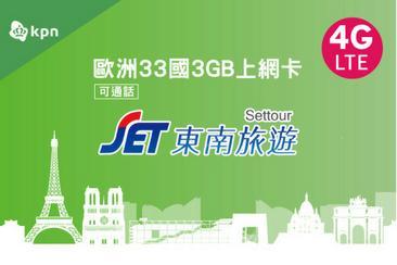 歐洲33國SIM卡(3GB)