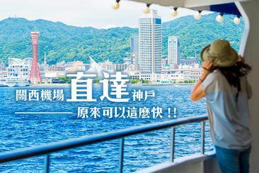 關西機場 神戶 海上高速船 (30分鐘)(實體票)