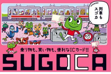 九州地區-SUGOCA卡