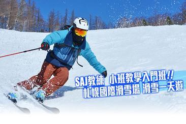 【札幌滑雪】冬季限定滑雪體驗入門班(札幌國際滑雪場)
