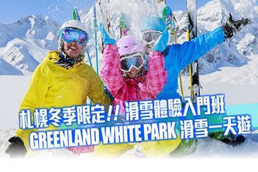 【札幌滑雪】冬季限定滑雪體驗一日遊 --入門班