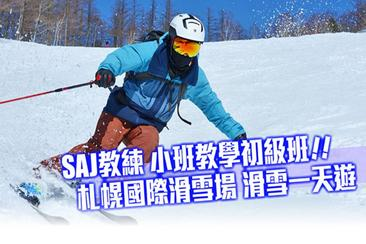 【札幌滑雪】冬季限定滑雪體驗一日遊 --初級班