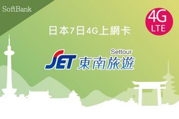 日本SIM卡7天(1.6GB)