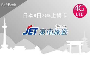 日本SIM卡8天(7GB)