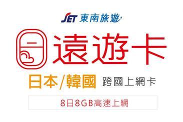 日韓SIM卡8天(8G)--桃園機場取