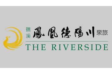 礁溪鳳凰德陽川泉旅-櫻桃鴨主題自助餐吃到飽+泡湯--電子票