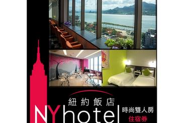 【淡水】淡水紐約飯店 NY Hotel