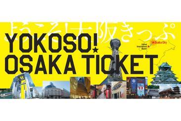 【關西交通券】YOKOSO OSAKA 歡迎來大阪卡 可用單程Rapit特急--南海電鐵