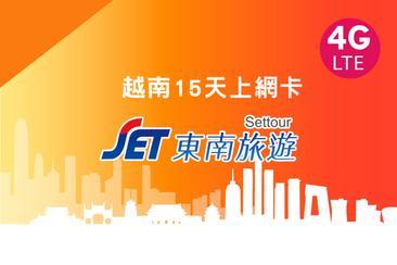 越南15日SIM卡