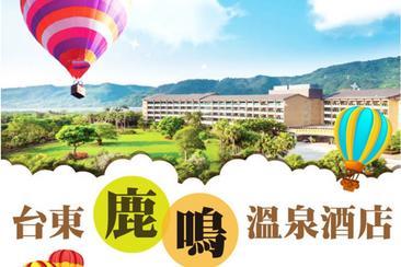 【台東】鹿鳴溫泉酒店