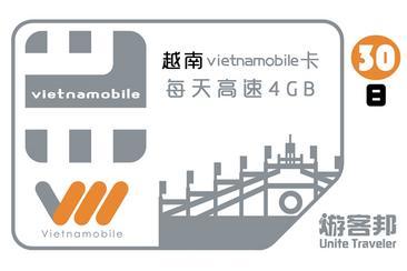 越南vietnamobile30天SIM卡(120GB)--桃園機場取