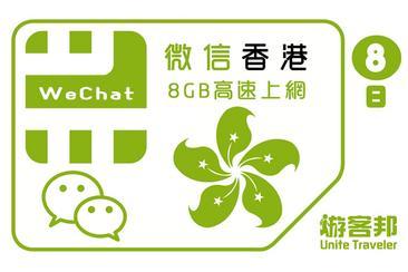 微信香港8天SIM卡(8GB)--桃園機場取