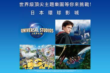 日本環球影城(USJ)-電影主題套票(門票+快速通關4項+豪華神奇魔杖+紀念照片)