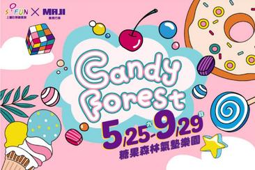 糖果魔法森林氣墊展(台北花博場)