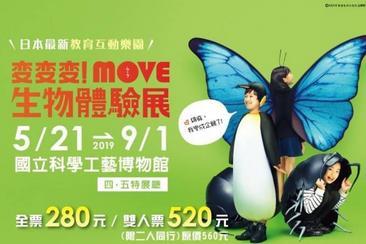 【高雄】變變變!MOVE生物體驗展