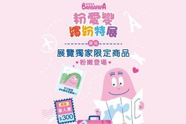 【台北】華山文化創意產業園區-泡泡先生粉愛變-繽紛特展