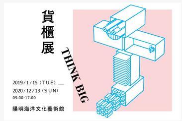 【基隆】貨櫃特展-THINK BIG