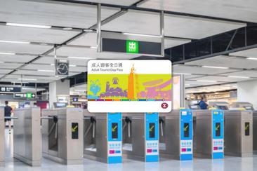 港鐵全日通(香港機場領取)